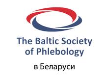 Балтийское общество по флебологии в Беларуси